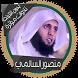 السالمي تلاوات مؤثرة بدون نت by apps islamic 2017