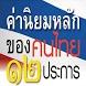 ค่านิยมหลักของคนไทย 12 ประการ by boyband