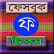 জানুন ফেসবুক টুকিটাকি by CodeEver