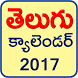 Telugu Calender 2017 Panchang by Telugu Apps World