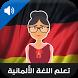 تعلم اللغة الألمانية بالصوت by Venox