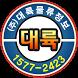 대륙물류정보 2.0 by Jaewoos Solution