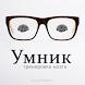 Умник - загадки и головоломки by artnode.ru