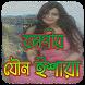 রমণীর ইশারা by APPS BANGLA BD
