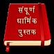 Dharmik Sangrah in Hindi by geekycrazydev