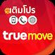 โปรเน็ตทรู 4G 3G Truemove H by PronetAPP