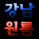강남원룸 by 누구나앱