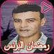 Songs of Ramadan El Prince and Ashraf El Masry by musicapp