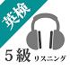 英検5級 リスニング - Part 2 by NX2 IT Solutions