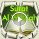 Surah Alwaqiah Mp3 by moslem media