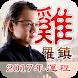 2017雞年生肖運程-事業財運愛情運測算星座占卜健康管理助手