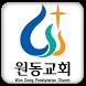 원동모바일앱 by ZRoad Korea