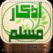 أذكار مسلم | adkar muslim by OSM APP