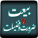 Bayat Ki Zarorat by Arshman Software Inc.