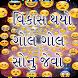 Vikas Gando Thayo Che by CouponsCode