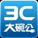3C大碗公 by 91APP, Inc. (9)