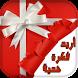 أريد فكرة هدية by SATIMAPP