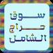 الشــامـل by youssef harrim