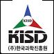 KISD (주)한국과학진흥원 by 쉐이크콜