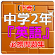 【下巻】中学2年『英語』問題集 by MORIMOTO LABO