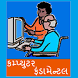 Computer Fundamental Gujarati by Amar Soft Solution