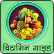 Vitamins Guide in hindi by Arebic Apps Store