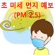 초 미세먼지 예보 (PM2.5) by Ultrafine.Particles.forecaster