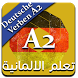 أفعال A2 مع الجمل مترجم by dev12