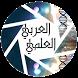العربي العلمي by Abdullatif El Ali