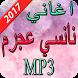 اغاني نانسي عجرم 2017