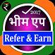 Bhim App Refer & Earn 2017 by Indian Updates 358k