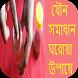 যৌন সমাধান ঘরোয়া উপায়ে by yellow apps