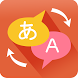 Translate 92 language by Mobile Learning