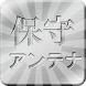 保守 まとめアンテナ by Pain Software