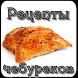 Рецепты чебуреков