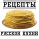 Рецепты русской кухни by vivakniga