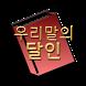 우리말의 달인 by wordsbean