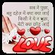 2018 Love Shayari in Hindi - शायरी - शायरी एप by Teamjohan