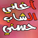 منوعات الشاب حسني Cheb Hasni by devv-one