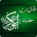 Hazrat Abu Bakr Quotes – Aqwal Zareen in Urdu by Injeer Apps