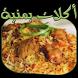 المطبخ اليمني بالصور by تطبيقات عربية ٢٠١٦