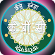 Hindi Quiz Game for KBC by Origshab
