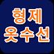 형제옷수선 by 우와앱개발1팀