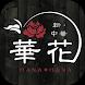 藤枝市の新中華 華花の公式アプリ by GMO Digitallab, Inc.