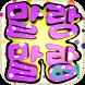 말랑말랑 도형 퀴즈(6-1) by INSEON OH