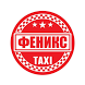 Такси Феникс by HiveTaxi™