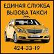 Единая Служба Вызова Такси by Admin national-taxi.ru