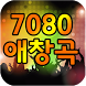7080 애창곡 베스트