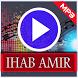 أغاني إيهاب أمير by أغاني عربية