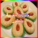 حلويات مغربية بالصور by fatimazahra